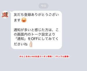 がんこ炎のLINE友達クーポン情報!(サンプル画像)