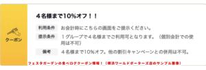 食べログ限定のフェスタガーデンクーポン情報!(横浜ワールドポーターズ店のサンプル画像)