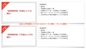 ぐるなび掲載のニパチクーポン情報(サンプル画像)