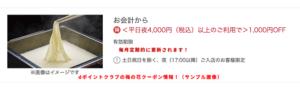 dポイントクラブ掲載の梅の花クーポン最新情報(サンプル画像)