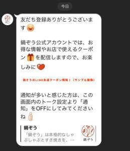 鍋ぞうのLINE友達クーポン情報!(サンプル画像)