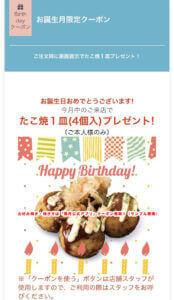 お好み焼き・風月アプリのクーポン情報!【誕生日クーポン・たこ焼1皿(4個入)プレゼント!】(サンプル画像)