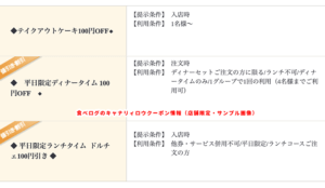 食べログのキャナリィロウクーポン情報(店舗限定・サンプル画像)