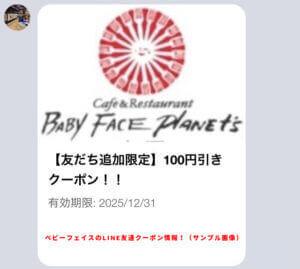 ベビーフェイスのLINE友達クーポン情報(100円割引など)