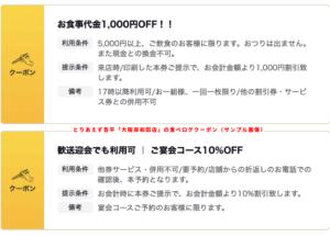 とりあえず吾平の食べログクーポン情報(サンプル画像)