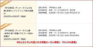 MKレストランの食べログ掲載クーポン情報!(サンプル画像)