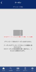 庄や公式アプリ(ハイ!よろこんで)掲載クーポン情報!(サンプル画像)