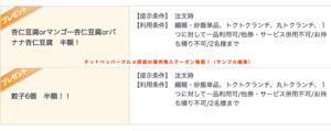 ホットペッパーグルメ掲載の揚州商人クーポン情報!(サンプル画像)