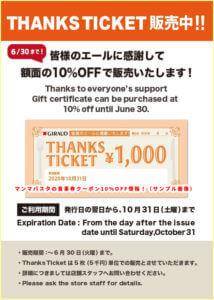 マンマパスタの食事券クーポン10%OFF情報!(サンプル画像)