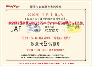 ハングリータイガーのJAF会員証提示クーポン情報!(サービス終了・サンプル画像)