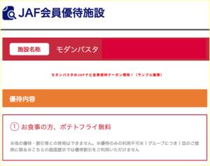 モダンパスタのJAFナビ会員優待クーポン情報!(サンプル画像)