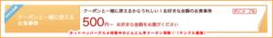 ホットペッパーグルメ掲載中のどんどん亭クーポン情報!(サンプル画像)