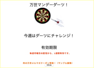 肉の万世メルマガ・月曜日クーポン(マンデーダーツくじ)情報!(2)