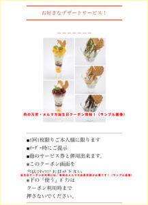 肉の万世・誕生日クーポン情報!(好きなデザート無料・サンプル画像)