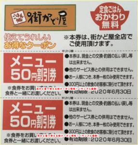 「街かど屋」で使える紙クーポン情報!(サンプル画像)