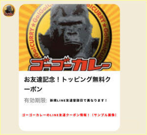 ゴーゴーカレーのLINE友達クーポン情報!(サンプル画像)