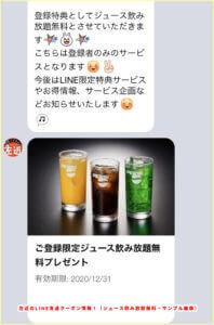 左近のLINE友達クーポン情報!(ジュース飲み放題無料・サンプル画像)