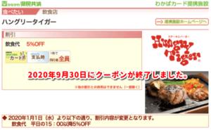 かながわ県民共済「わかばカード」クーポン情報(5%割引サービス終了・サンプル画像)