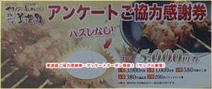 美濃路ご協力感謝券・アンケートクーポン情報!(サンプル画像)