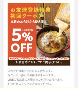 神戸元町ドリアのLINE友達クーポン情報!(5%OFF・サンプル画像)