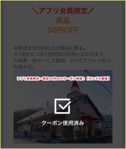 アプリ会員限定・商品50円OFFクーポン情報!【サンプル画像】