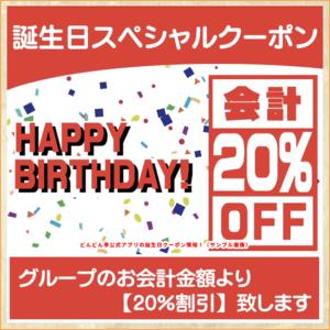 どんどん亭公式アプリの誕生日スペシャルクーポン・お会計20%OFF情報!(サンプル画像)