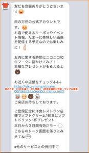 肉の万世・LINE友達クーポン情報!(新規友達割引特典・サンプル画像)