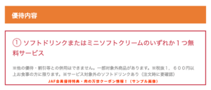 JAF会員優待特典・肉の万世クーポン情報!(サンプル画像)