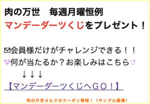 肉の万世メルマガ・月曜日クーポン(マンデーダーツくじ)情報!