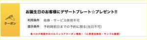 食べログ掲載中のバルバッコアクーポン情報!(心斎橋店限定・サンプル画像)