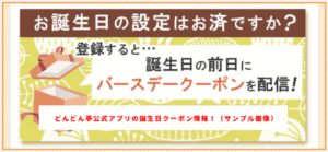 どんどん亭公式アプリの誕生日クーポン情報!(サンプル画像)