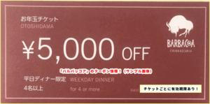 「バルバッコア」のお年玉クーポン情報!(サンプル画像)