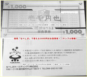 焼肉「なべしま」で使える1000円分お食事券!【サンプル情報】