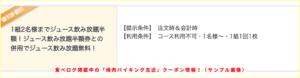 食べログ掲載中の「焼肉バイキング左近」クーポン情報!(サンプル画像)