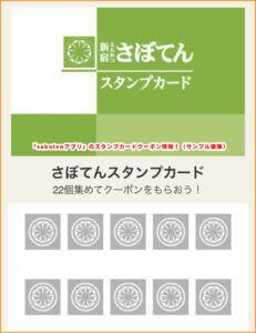 「sabotenアプリ」のスタンプカードクーポン情報!(サンプル画像)