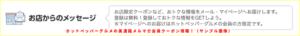 ホットペッパーグルメの美濃路メルマガ会員クーポン情報!(サンプル画像)