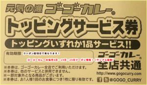 毎月5日、15日、25日店頭配布!(トッピング無料クーポン・サンプル画像)