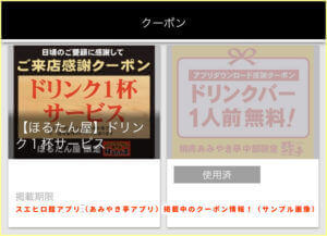 スエヒロ館アプリ(あみやき亭アプリ)掲載中のクーポン情報!(サンプル画像)
