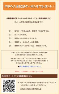 肉の万世・メルマガ会員クーポン情報!(サンプル画像)
