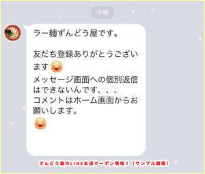 ずんどう屋のLINE友達クーポン情報!(サンプル画像)
