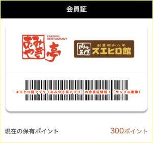 スエヒロ館アプリ(あみやき亭アプリ)の会員証情報!(サンプル画像)