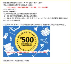 IKEA Family・新規会員登録限定クーポン情報!(サンプル画像)