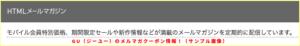 GU(ジーユー)のメルマガクーポン情報!(サンプル画像)
