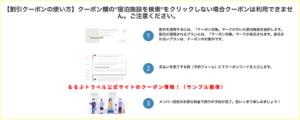 るるぶトラベル公式サイトのクーポン情報!(サンプル画像)