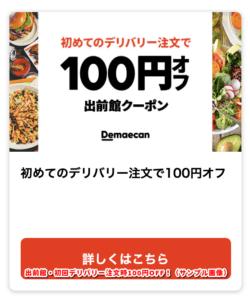 初回デリバリー注文時100円OFF