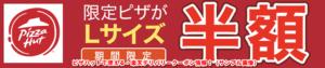 ピザハットで使える・楽天デリバリークーポン情報!(サンプル画像)