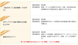食べログ掲載のまねきねこクーポン情報!(サンプル画像)