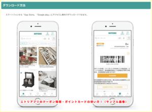 ニトリアプリのクーポン情報・ポイントカードの使い方!(サンプル画像)