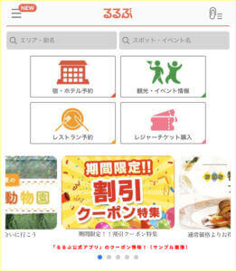 「るるぶ公式アプリ」のクーポン情報!(サンプル画像)