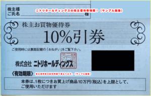 ニトリホールディングスの株主優待券情報!(10%引券・サンプル画像)